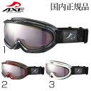 AXE アックス ゴーグル AX888-WPK ミラーレンズ メガネ対応