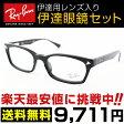 レイバン 眼鏡 メガネ RX5017A 2000 メガネフレーム 新品 ブラック ド UVカット 眼鏡 メンズ レディース 伊達メガネ ブルーライト おしゃれ RayBan Ray-Ban 国内正規品 メーカー保証書付き 送料無料