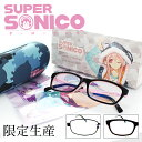 【数量限定】すーぱーそに子 メガネフレーム すーぱーそにこ ユニセックス 男女兼用 Nitroplus ニトロプラス 眼鏡 ブルーライトカット