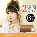 選べる2色 BELTA ベルタ カラーコンタクト 自然な色合いレンズ シャインゴールド 1箱6枚入り(2週間/2ウィーク/2weekタイプ)...