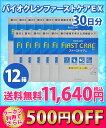 【3,000円以上ご購入でクーポン利用で500円OFF】【送料無料】バイオクレンファーストケアEX30日分 12箱セット