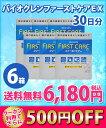【3,000円以上ご購入でクーポン利用で500円OFF】【送料無料】バイオクレンファーストケアEX30日分 6箱セット