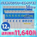 【送料無料】バイオクレンファーストケアEX30日分 12箱セット