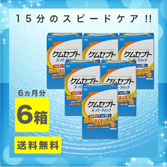 送料無料ケムセプトスーパークイック×6箱(6か月分)/ソフトコンタクトレンズ用ケア用品/オフテクス/