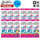 .【送料無料】コンセプトワンステップトリプルパック4セット+次回使える500円商品券