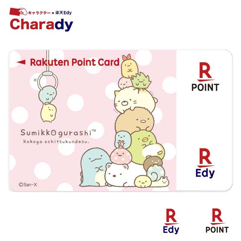 Edy-楽天ポイントカード すみっコぐらし(ピン...の商品画像