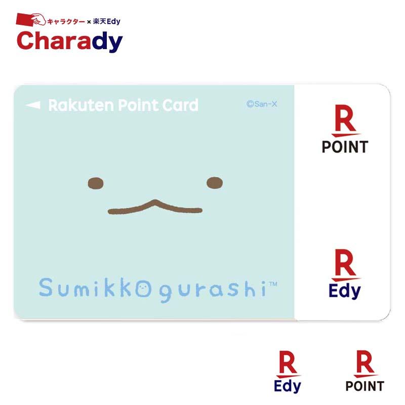 Edy-楽天ポイントカード すみっコぐらし(フェイス とかげ)【メール便可】【受注生産】