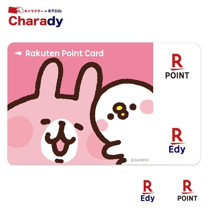 Edy-楽天ポイントカード カナヘイの小動物(ピスケ&うさぎ 仲良し)【受注生産】