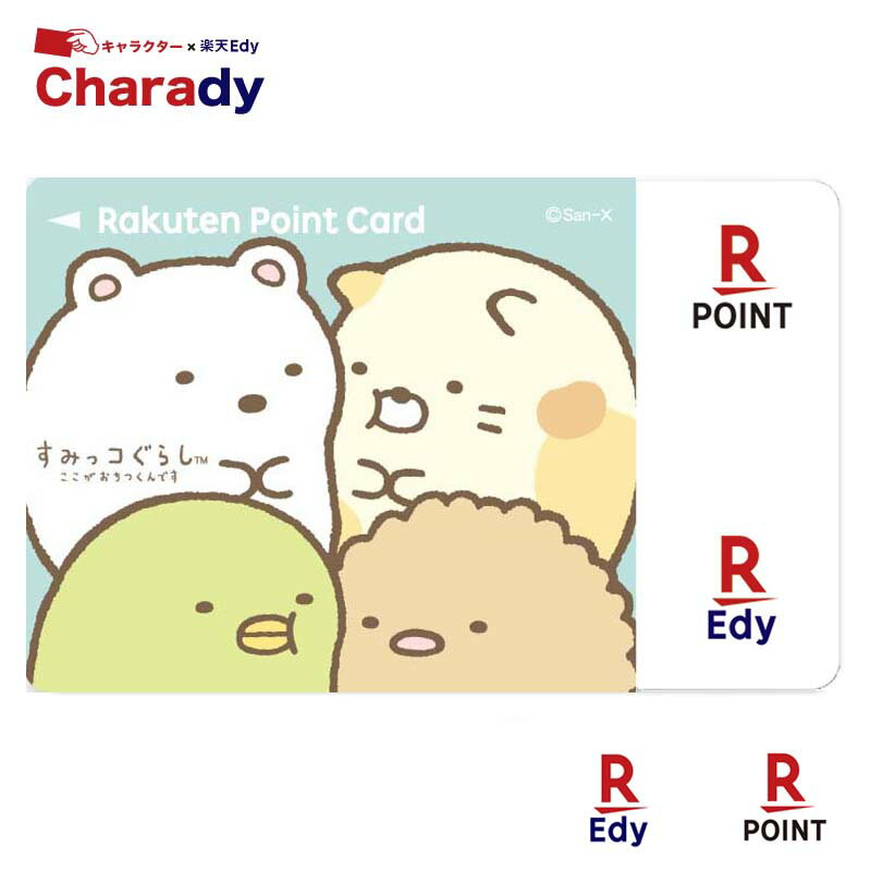 Edy-楽天ポイントカード すみっコぐらし(ぎゅ...の商品画像