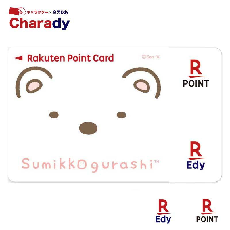 Edy-楽天ポイントカード すみっコぐらし(フェイス しろくま)【メール便可】【受注生産】