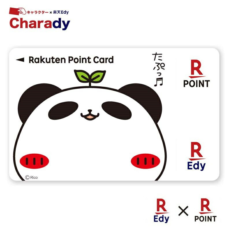 Edy-楽天ポイントカード パンダのたぷたぷ(たぷたぷ)【メール便可】【受注生産】