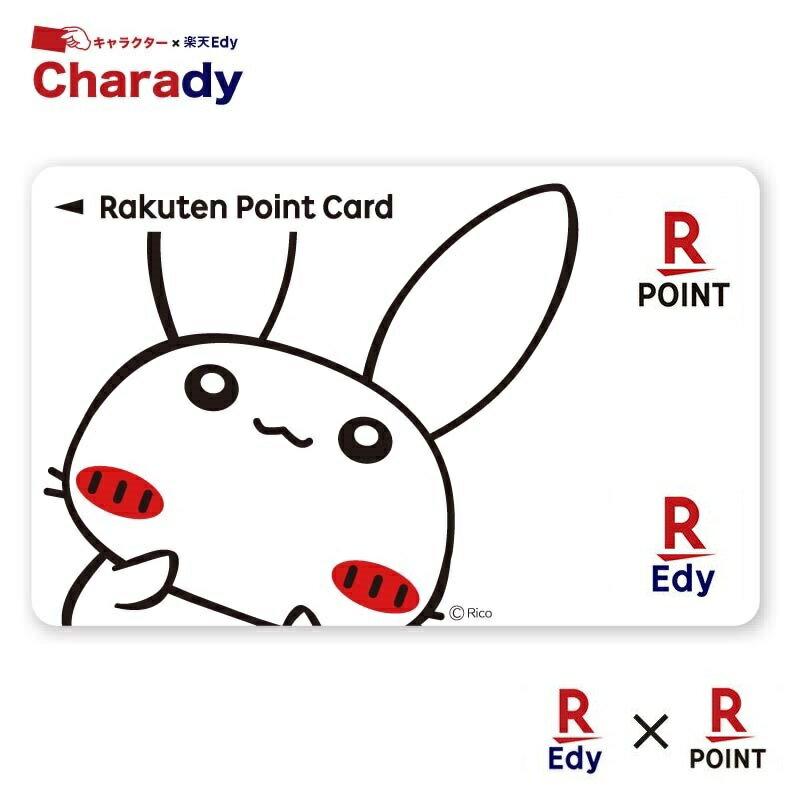 Edy-楽天ポイントカード パンダのたぷたぷ(うさりん)【メール便可】【受注生産】