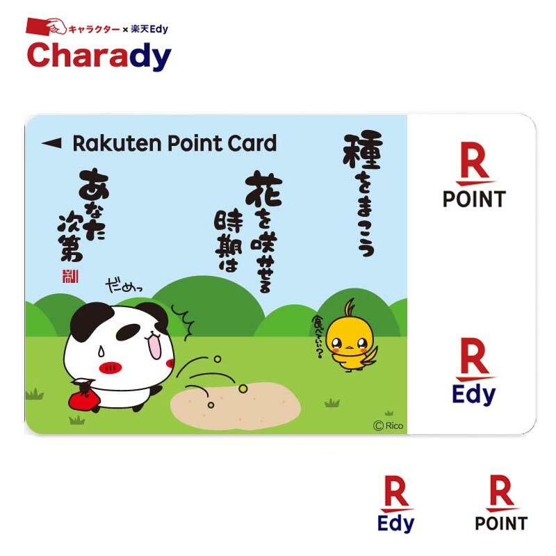 Edy-楽天ポイントカード パンダのたぷたぷ(メッセージ)【メール便可】【受注生産】