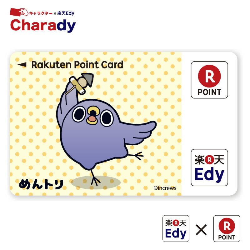 Edy-楽天ポイントカード めんトリ(好物)【メール便可】【受注生産】