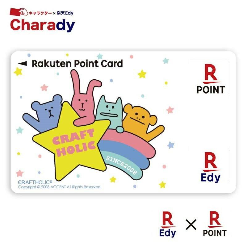 Edy-楽天ポイントカード クラフトホリック(流れ星) 【受注生産】