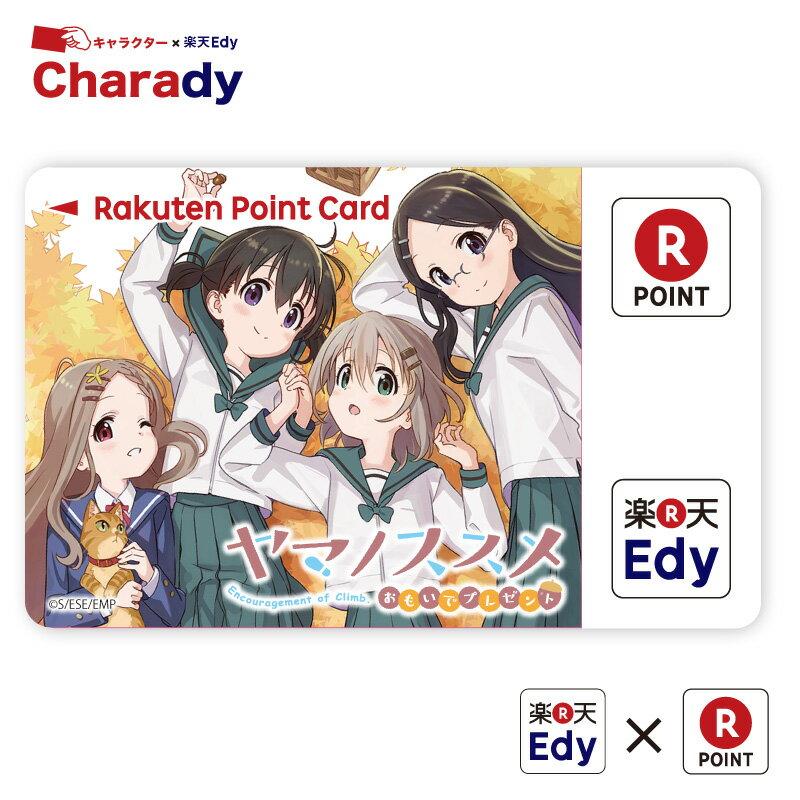 Edy-楽天ポイントカード ヤマノススメ おもいでプレゼント 【受注生産】