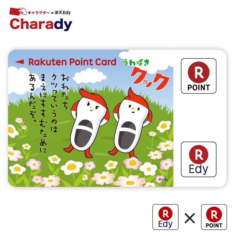 Edy-楽天ポイントカード うわばきクック(クックとカック) 【受注生産】