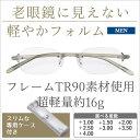 送料無料 老眼鏡 名古屋眼鏡 ライブラリーコンパクト4230 男性用 ネコポス発送