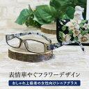 楽天EyeWear labo30%オフ セール特価 送料無料 老眼鏡 名古屋眼鏡 ライブラリーコンパクト 4510 老眼鏡に見えないメガネ おしゃれ 女性用 老眼鏡 レディース ネコポス発送