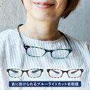 送料無料 老眼鏡 シニアグラス リーディンググラス ブルーライトカット PC老眼鏡 首掛け 802 全2色 ネコポス発送