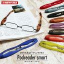 正規販売代理店 ゆうパケット 送料無料 老眼鏡 シニアグラス ポッドリーダースマート Podreader smart 全10色 コンパクト おしゃれ リーディンググラス 男性用 女性用 レディース メンズ
