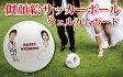 似顔絵サッカーボール(5号) ウェルカムボード楽ギフ_名入れP25Jan15