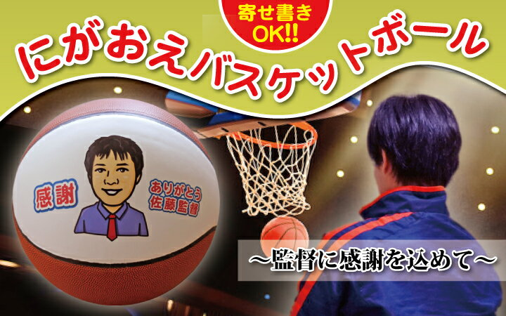 【似顔絵バスケットボール】写真をもとに似顔絵を描いて、直径23.5cmのバスケットボールにプリント!記念品に大人気楽ギフ_名入れP25Jan15