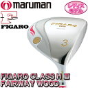 マルマンゴルフ日本正規品FIGARO(フィガロ)CLASS H III(クラス アッシュ トロワ)フェアウェイウッドFIGARO TYPE14H3カーボンシャフ...