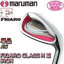 マルマンゴルフ日本正規品FIGARO(フィガロ)CLASS H III(クラス アッシュ トロワ)アイアン単品(AW)FIGARO TYPE14H3カーボンシャフト※レディスモデル※