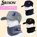 ダンロップ日本正規品SRIXON(スリクソン)レディスモデルワークキャップ&ネックウォーマー「SWH5164」【あす楽対応】