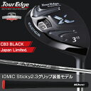 2015モデルツアーエッジ日本正規品Japan Limited.エキゾティクスCB3 BLACKフェアウェイウッドオリジナルカーボンシャフトIOMIC Sticky2.3装着モデル【あす楽対応】