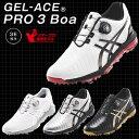 2017新製品ASICS(アシックス)GEL−ACE PRO3 Boa(ゲルエースプロ3ボア)ソフトスパイクゴルフシューズ「TGN919」【あす楽対応】