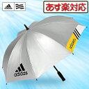 2013モデルアディダスゴルフ日本正規品adizero(アディゼロ)軽量仕様カーボンシャフトUVカット99%以上UVアンブレラ(銀傘)晴雨兼用日傘 「E9290」【あす楽対応_四国】