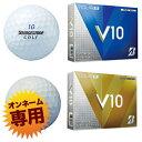 【文字オンネーム】2016モデルブリヂストンゴルフ日本正規品TOUR B V10(ツアービーブイテン)ゴルフボール1ダース(12個入)