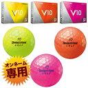 【文字オンネーム】ブリヂストンゴルフ日本正規品TOUR B V10(ツアービーブイテン)ゴルフボール1ダース(12個入)
