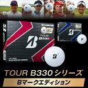 【Bマークエディション】2016モデルブリヂストンゴルフ日本正規品TOUR B330シリーズゴルフボール1ダース(12個入)【あす楽対応】