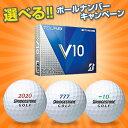 【選べるボールナンバーキャンペーン】2016モデルブリヂストンゴルフ日本正規品TOUR B V10シリーズゴルフボール1ダース(12個入)2種類のナンバー指定
