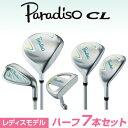 2015モデルブリヂストン日本正規品PARADISO CL(パラディーゾ シーエル)ハーフセット(7本セット:1W、4W、U5、7I、9I、SW、パター)「PCFB7C」【あす楽対応】