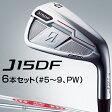 2015モデルブリヂストンJ15DF 鍛造アイアンスチールシャフト6本セット(#5〜9、PW)【あす楽対応】