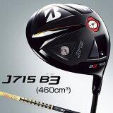 2015モデルブリヂストンゴルフ日本正規品J715 B3ドライバー(460cm3)TourAD MJカーボンシャフト【あす楽対応】