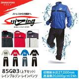 2015新製品ブリヂストンゴルフ日本正規品Suizing(水神)レインブルゾン?レインパンツ上下セット 「85G03」【あす楽対応】