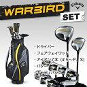 キャロウェイ日本正規品WARBIRD SETウォーバード メンズ10点ゴルフクラブフルセットキャディバッグ付き【あす楽対応_四国】