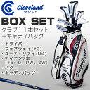 クリーブランドゴルフ日本正規品BOX SET11本セット(W#1、W#3、UT4、I#5〜9、PW、SW、パター)+キャディバッグ「オリジナルカーボンシャフト」【あす楽対応】