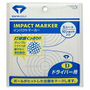 DAIYA GOLF(ダイヤゴルフ)日本正規品 IMPACT MARKER(インパクトマーカー) ドライバー用(超デカヘッド対応) 「AS-421」「ゴルフスイング練習用品」 【あす楽対応】