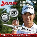 ダンロップ日本正規品SRIXON(スリクソン)松山英樹プロ使用モデルマーカー&グリーンフォークGGF−17101【あす楽対応】