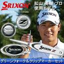 ダンロップ日本正規品SRIXON(スリクソン)松山英樹プロ使用モデルクリップマーカー&グリーンフォークGGF−24102【あす楽対応】