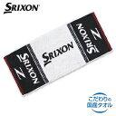 2016秋冬新製品ダンロップ日本正規品SRIXON(スリクソン)バスタオルGGF−30379【あす楽対応】