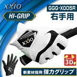 ダンロップ日本正規品XXIO ゼクシオ HI−GRIPゴルフグローブGGG−X005R「右手用」【あす楽対応】