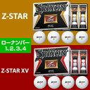 【特注ローナンバー】2015モデルダンロップスリクソン日本正規品NEW Z−STARシリーズゴルフボール1ダース(12個入り)【あす楽対応】