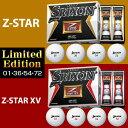 【限定ナンバー】2015モデルダンロップスリクソン日本正規品NEW Z−STARシリーズゴルフボール1ダース(12個入り)【あす楽対応】